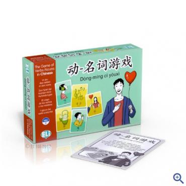 Dòng-míng cí yóuxì - gra językowa